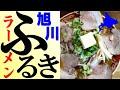 旭川、超人気店「ラーメンふるき」で、激旨みそバターチャーシュー麺を!