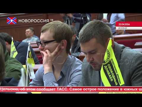 Новости на Новороссия ТВ. Обзор недели. 24 апреля 2016 года