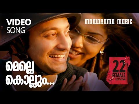 Melle Kollum Lyrics | 22 Female Kottayam Movie Songs Lyrics
