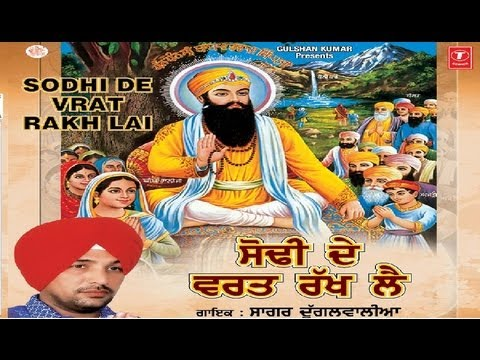 Sodhi De Vrat Rakh Lai Punjabi Devoitonal By Sagar Duggalwaliya [Full Song] I Sodhi De Vrat Rakh Lai