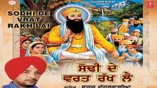 Video Sodhi De Vrat Rakh Lai Punjabi Devoitonal By Sagar Duggalwaliya [Full Song] I Sodhi De Vrat Rakh Lai download MP3, 3GP, MP4, WEBM, AVI, FLV Oktober 2018