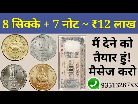 Earn money online by sell old coin on amazon / indian currency note