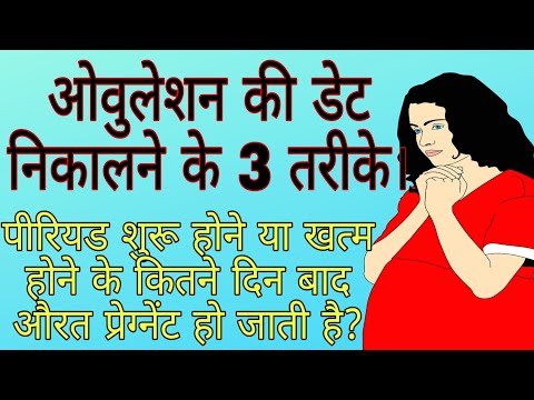 ovulation ki date kaise nikalte hai ? 3 ways | Ovulation time