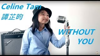 Air Supply Without You COVERED by Celine Tam 譚芷昀