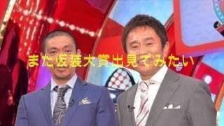 ダウンタウンが仮装大会に出た時の動画 ↓↓↓ 仮装大賞「合格ライン」 4...