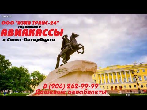 Таджикские Авиакассы в Санкт-Петербурге. Билеты по дешевым ценам.