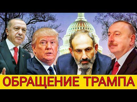 Турция ожидает диалога с АрмениейИнтересный разговор, Интересное обращение Трампа к Николу Пашиняну