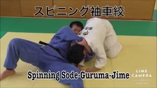JUDO : Spinning Sode-Guruma-Jime