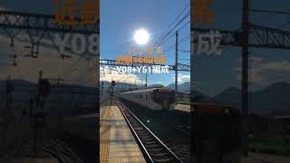 近鉄16000系 Y08+Y51編成 尺土停車 (ハイライト加工)