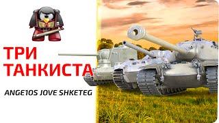 Три танкиста. Ange1os Jove Shketeg