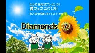 Diamonds プリンセスプリンセス⑦さかそ音楽班presents 夏フェス!2018 ...