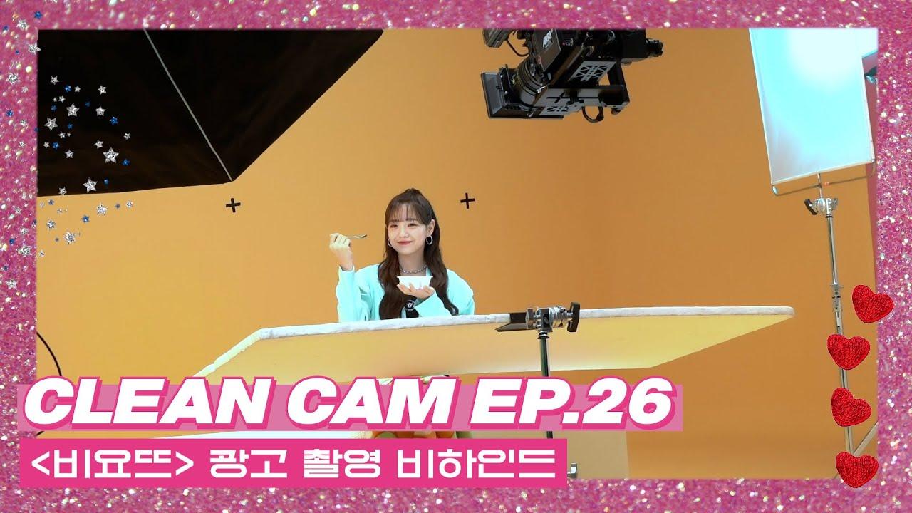 [CLEAN CAM] ep.26 '비요뜨' 광고 촬영 비하인드