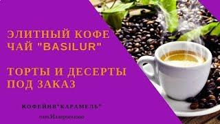 Где можно купить кофе и подарочный чай