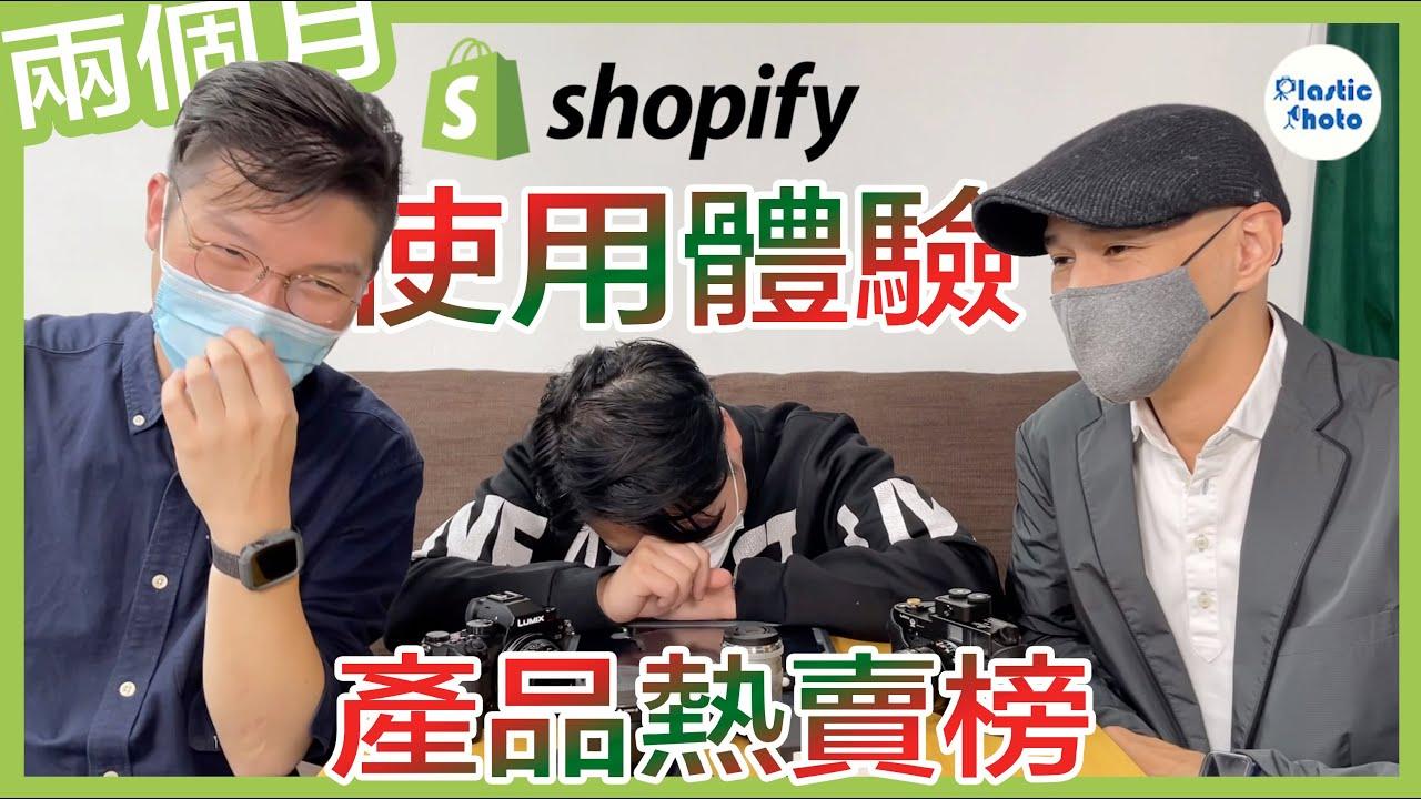 吹吹#SHOPIFY兩個月使用體驗 & 產品熱賣榜