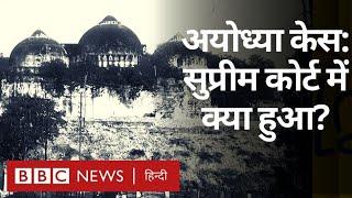 Ayodhya Verdict: Ram Mandir-Babri Masjid पर Supreme Court ने फ़ैसले में क्या-क्या कहा?