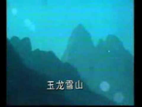 〖话说长江〗03回: 金沙的江 A/02  中央电视台 1983