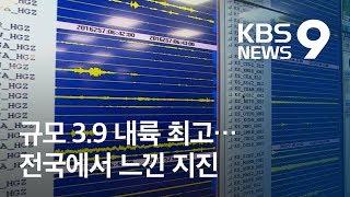 규모 3.9 내륙 최고…전국에서 느꼈다 / KBS뉴스(News)