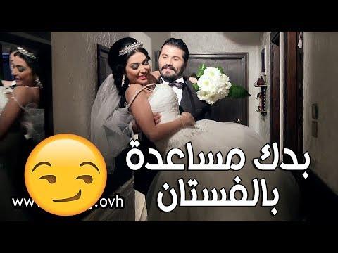 سنة أولى زواج - قصي في ليلة الدخلة : ما بدك مساعدة بالفستان ؟  يزن السيد و دانه جبر