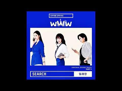 Please enter search word WWW ost part 2 검색어를 입력하세요 WWW 2 일레인 - Search