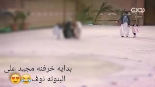 عبدالمجيد الفوزان والغيمه نوف القحطاني❤