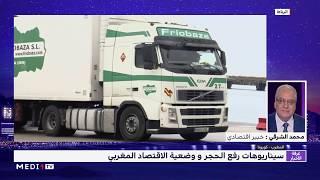تحليل.. سيناريوهات رفع الحجر ووضعية الاقتصاد المغربي