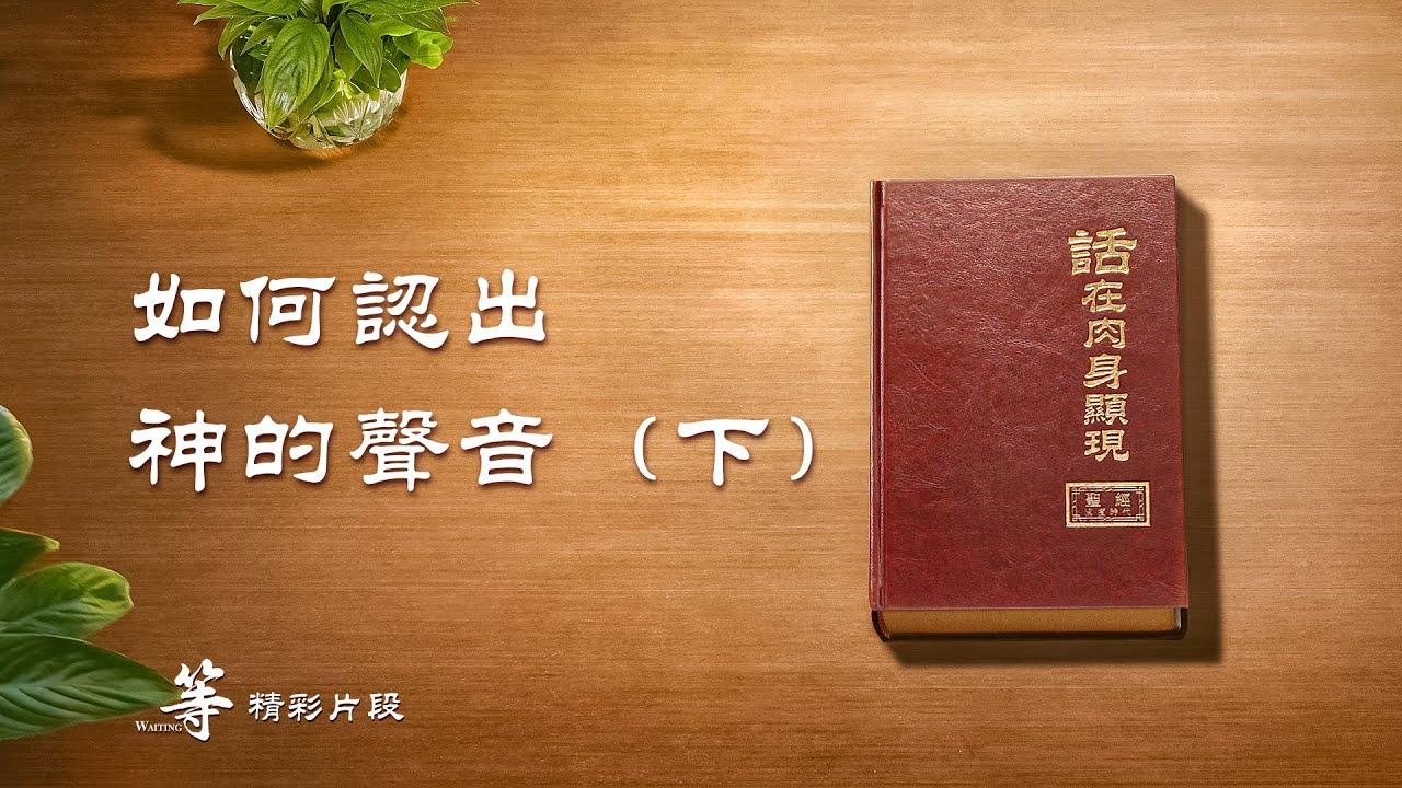 基督教會電影《等》精彩片段:如何分辨神的聲音(下)