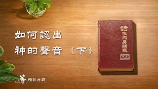 基督教會電影《等》精彩片段:如何認出神的聲音(下)