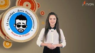 Супер предложение от ITVDN ко Дню Программиста
