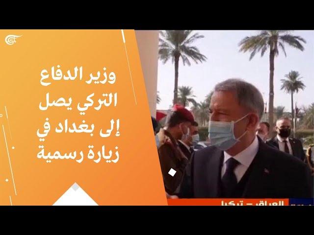 وزير الدفاع التركي يصل إلى بغداد في زيارة رسمية