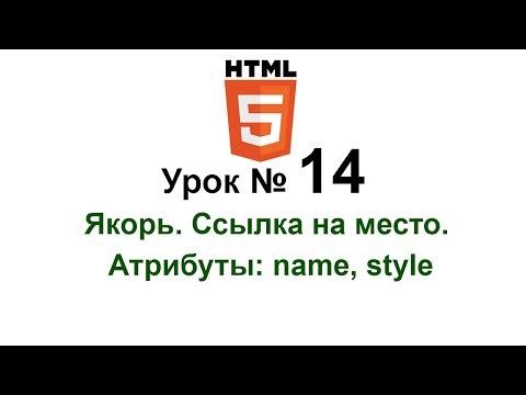 Ссылка на место Создание ссылки Якорь Атрибуты: Name, Style HTML5 уроки для начинающих 14