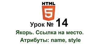 14. Якорь. Ссылка на место. Атрибуты: name, style. HTML5 уроки для начинающих