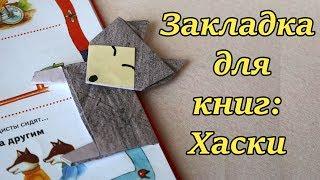Закладка для книг: Хаски. Как сделать закладку из бумаги. Детские поделки из бумаги: видео урок