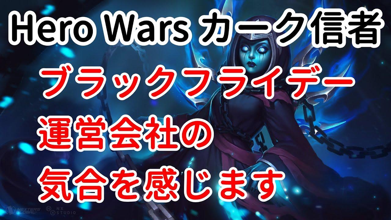 ウォーズ ヒーロー Hero wars(ヒーローウォーズ/アプリ)の最強おすすめキャラクターランキング。