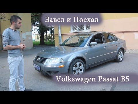 Тест драйв Volkswagen Passat B5 (обзор)