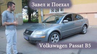 Фольксваген Пассат Б5 (Volkswagen Passat) видео обзор и тест драйв