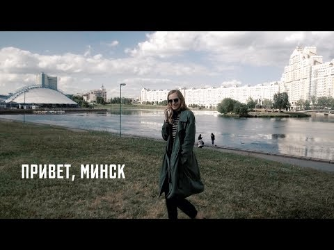 Hello world, Hello Minsk | Реклама Минска | Karolina K