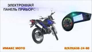 Мотоцикл Irbis XR250R видео 1(Магазин «ИМАКС МОТО» находится по адресу: г.Москва, ул. Маршала Полубоярова дом 98 телефоны магазина: 8(929)638-24..., 2013-10-24T21:04:47.000Z)