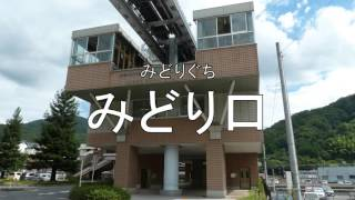 ロート製薬の曲で広島県のJR瀬野駅から住宅団地「スカイレールタウンみ...