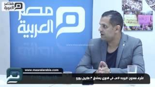 مصر العربية | اشرف ممدوح: لايوجد لاعب فى الدورى يستحق 3 ملايين يورو