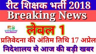 reet level 1 latest news, प्रतिवेदना की बड़ी खबर, level 1 waiting list,reet waiting list 2018 level2