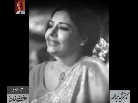 Farida Khanum (4)- From Audio Archives of Lutfullah Khan