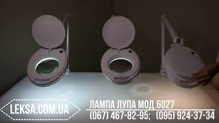 лампа лупа 6027 для косметолога / для наращивания