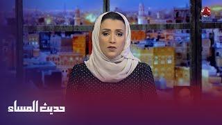 اليوسفي: مطار صنعاء يستقبل رحلات يومية ولم يغلق سوى في وجه المواطنين