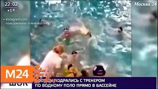 Смотреть видео Матч по водному поло обернулся дракой - Москва 24 онлайн
