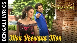 Mon Deewana Mon Song with Bengali Lyrics | Amar Prem Bengali Movie 2016