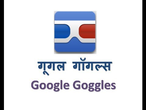 What is Google Goggles? How to use Google Goggles? Hindi video by Kya Kaise