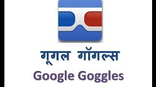 How to use Google Goggles? Hindi video by Kya Kaise