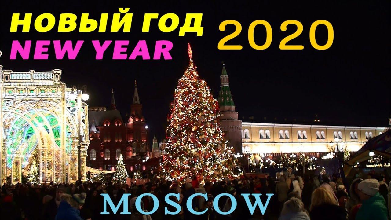 Москва Moscow 2020 / Новый год New Year / Тверская ...
