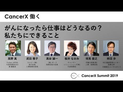 CancerX Summit 2019 働く ~がんになったら仕事はどうなるの?私たちにできること~