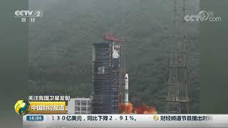 [中国财经报道]关注我国卫星发射 我国成功发射遥感三十号05组卫星| CCTV财经